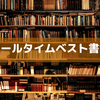 【note】オールタイムベスト書評|ビジネス読み物