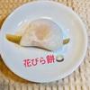 『花びら餅♡』