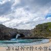 船と原付で行く年末年始の小笠原諸島【2】二見港、シートピア、南島上陸ツアー