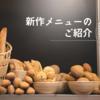 新作メニューのご紹介②(キッズ向けだけどもちろん大人もOK♪)