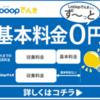 【太陽光発電】Looop切替の可否集計!!