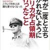 「日本が二度と立ち上がれないようにアメリカが占領期に行ったこと