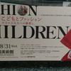 こどもとファッションー小さい人への眼差しー@東京都庭園美術館