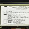 GARMIN 820J 日本語説明書