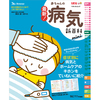 赤ちゃんの病気新百科mini|出産前に勉強しなくちゃ