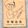 2月9日は手塚先生の命日。