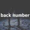 back numberの人気・オススメ曲《5選》