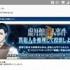 FGO虚月館殺人事件ファイル【中編ー下】