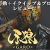 【簡易レビュー】イクイップ&プロップ+魔戒可動 牙狼〈GARO〉第1弾
