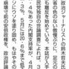 天木直人版週刊フライデー6月15日号感想