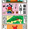 津山線で備前国に入国するカニ