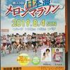 日本海メロンマラソン2019 大会情報