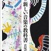 若尾裕「親のための新しい音楽の教科書」と萩原健太「ボブ・ディランは何を歌ってきたのか」読んだ