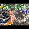 岐阜県飛騨市でマンホールカードを集めてきました![1枚]