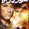 『ザ・コマンダー』DVD