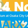 《イベント》 大阪市立大学 #Marx200 記念シンポジウム