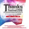 Thanks Festival2016本日開催です。