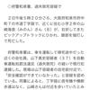 右折で小学2年生交通事故で死亡。大阪府和泉市府中町