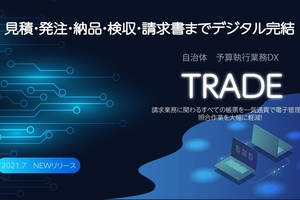 「TRADE」NEWリリース!!!「見積、発注、納品、検収、請求書など」一気通貫で管理し、照合作業を大幅に軽減!