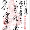 雲峰寺の御朱印(山梨・甲州市)〜映画「影武者」「大菩薩峠」ゆかりの古刹
