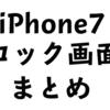 iPhone7のロック画面から起動できる4つの便利機能まとめ