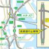 首都高 大井ジャンクション(湾岸線東行き→羽田線上り)の長期通行止めを解除