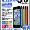 SoftbankからauへのMNPに関する私的メモ(iPhone5c版)