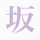 坂道アイドル愛用コスメまとめブログ(乃木坂・欅坂・日向坂)
