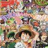 週刊少年ジャンプ2021年21・22号の感想