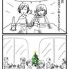 クリスマスの過ごし方(1)お洒落スポット地獄