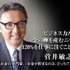"""40歳までに、まず「""""投資""""すべきもの」とは?―『お金が貯まるのは、どっち?』著者・菅井敏之氏インタビュー"""