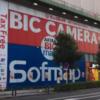 ビックカメラAKIBAの名物壁面広告は来月復活の予定で調整中――ビックカメラ 2017年株主総会の内容まとめ
