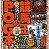 2017.04 競馬王のPOG本 2017-2018