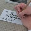 新元号「令和」という文字の練習