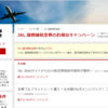 夏休みにアメリカに行こうかな~と考えている方、RakutenRebatesでJAL航空券5%還元やってます!