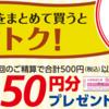 イオンで対象のカレーをまとめて500円分以上買うと50円のお買物値引券がもらえる
