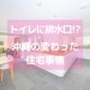 【沖縄県民はゴシゴシするのが好き!?】沖縄の変わった住宅事情 トイレに排水溝がある