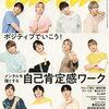 【表紙 JO1】anan(アンアン)2020年6/10号(6/3発売)
