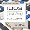 IQOS定額プラン明日開始