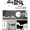 まんが『ニャ郎伝』第十四話