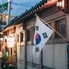 1人の日本人として海外を見る~韓国(1)~行きたかった国