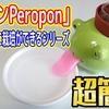 【栽培】机上で育てることができる植物〜ペロポンPeropon