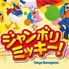 ディズニーランド キッズダンスプログラム【ジャンボリミッキー】2019年秋より公演決定!