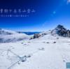 【登山】冬晴れの最高の景色が広がる木曽駒ケ岳を登る