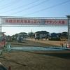 第45回高根沢町元気あっぷハーフマラソン大会に参加してみた