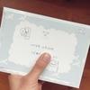 26歳の自分から手紙が届いたよ