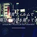 """大晦日に""""NATURA1600""""で夜の渋谷を撮影してきました。"""