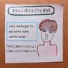 【BBAの使えるドラマ英語】ヒットドラマの法則~曲もいい!It's got some really catchy tunes.