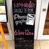 【写真展日記】stilo写真展「iPhoneography」は6月12日まで開催しております。五藤兄弟ぱねぇ!w
