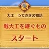 【FLO 昇格試験】大工のたつじん昇格試験〜戦大工を継ぐもの〜(ファンタジーライフ日記)